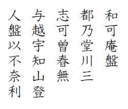 hyakunin-isshu-jibo-8