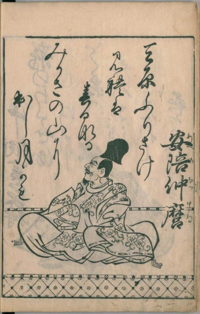 ogura-hyakunin-isshu-7