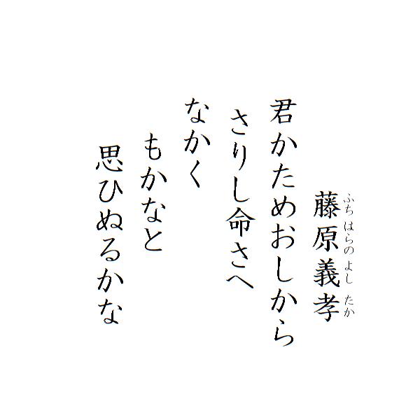 hyakuni-isshu-honkoku-50