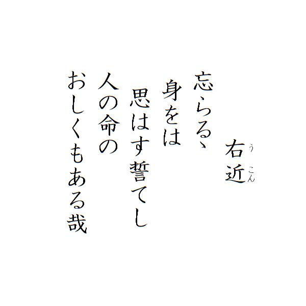 hyakuni-isshu-honkoku-38