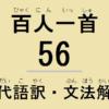 小倉百人一首解説:和歌の現代語訳・古文単語の意味・文法解説・品詞分解-56