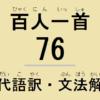 小倉百人一首解説:和歌の現代語訳・古文単語の意味・文法解説・品詞分解-76