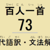 小倉百人一首解説:和歌の現代語訳・古文単語の意味・文法解説・品詞分解-73