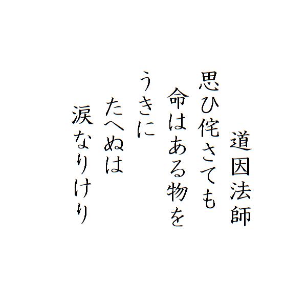 hyakuni-isshu-honkoku-82