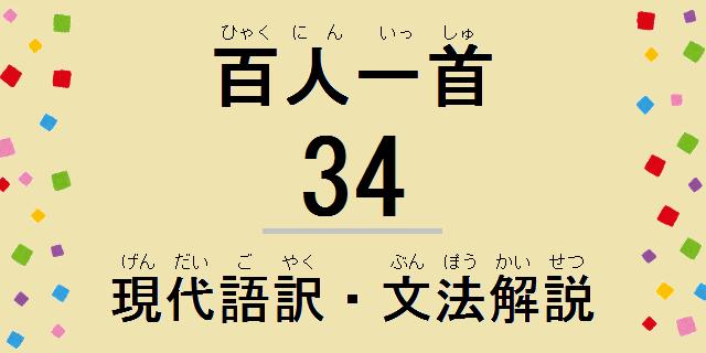 小倉百人一首解説:和歌の現代語訳・古文単語の意味・文法解説・品詞分解-34