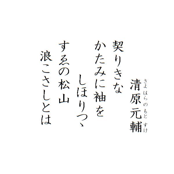 hyakuni-isshu-honkoku-42