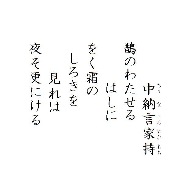 hyakuni-isshu-honkoku-6
