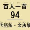 小倉百人一首解説:和歌の現代語訳・古文単語の意味・文法解説・品詞分解-94