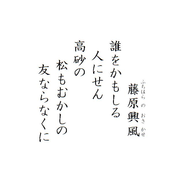 hyakuni-isshu-honkoku-34