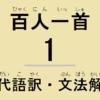 小倉百人一首解説:和歌の現代語訳・古文単語の意味・文法解説・品詞分解-1