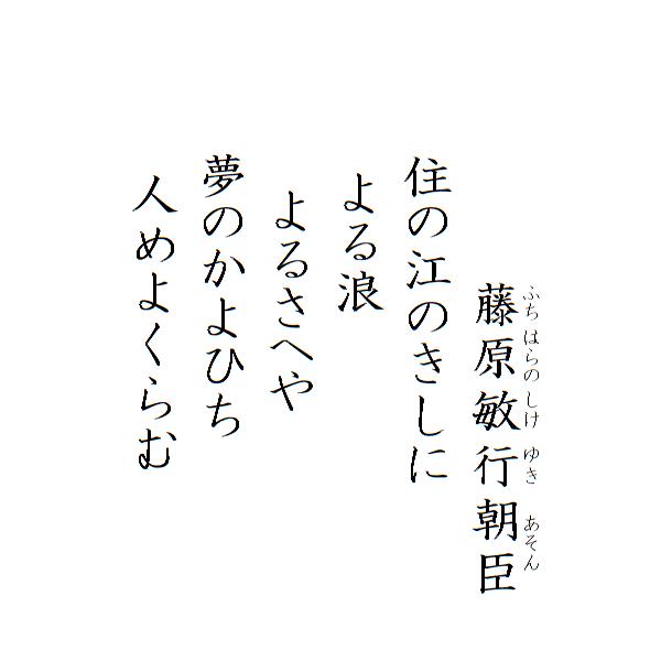 hyakuni-isshu-honkoku-18