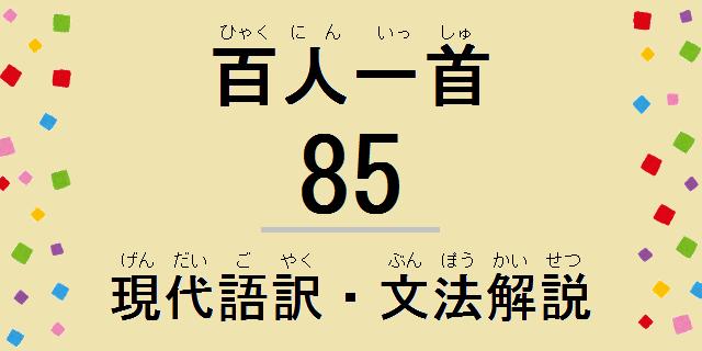 小倉百人一首解説:和歌の現代語訳・古文単語の意味・文法解説・品詞分解-85