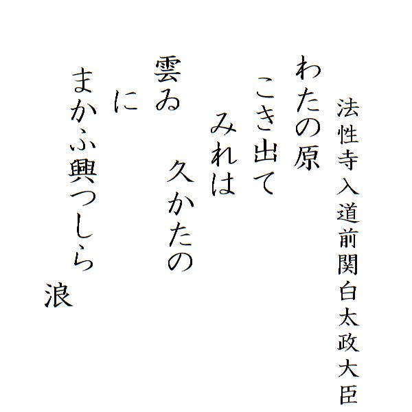 hyakuni-isshu-honkoku-76