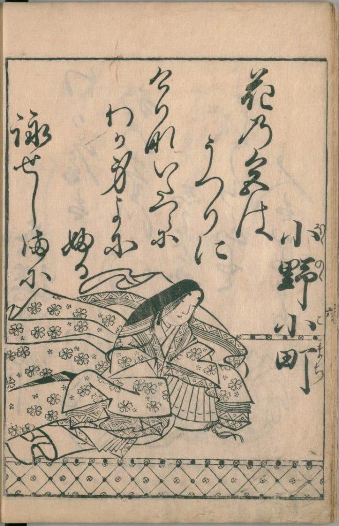 ogura-hyakunin-isshu-9