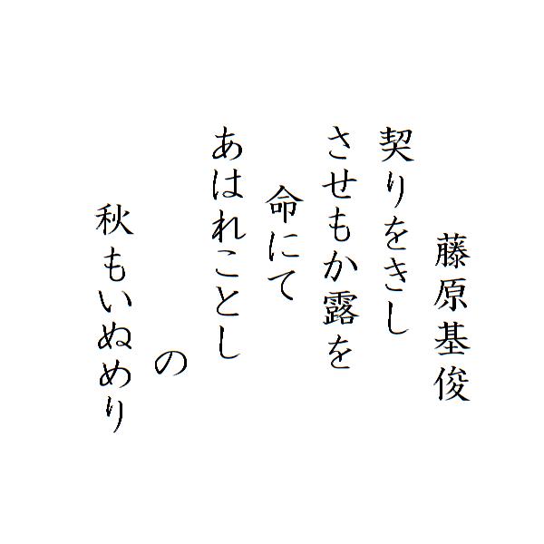 hyakuni-isshu-honkoku-75