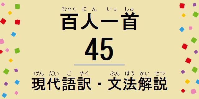 小倉百人一首解説:和歌の現代語訳・古文単語の意味・文法解説・品詞分解-45