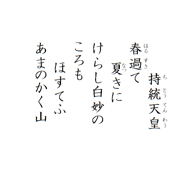 hyakuni-isshu-honkoku-2