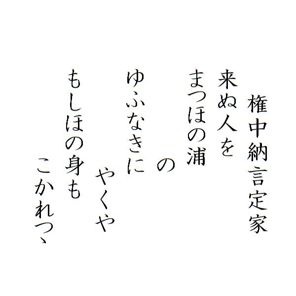 hyakuni-isshu-honkoku-97
