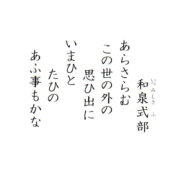 hyakuni-isshu-honkoku-56