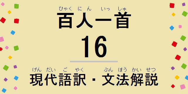 小倉百人一首解説:和歌の現代語訳・古文単語の意味・文法解説・品詞分解-16