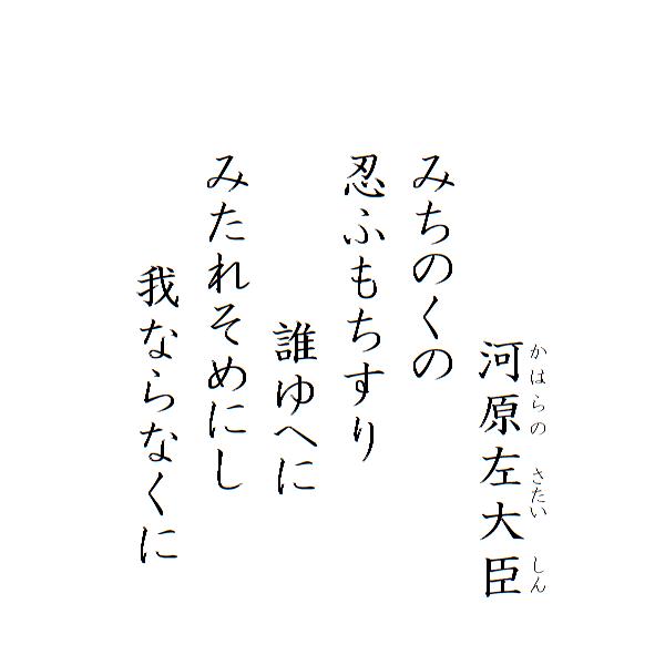 hyakuni-isshu-honkoku-14