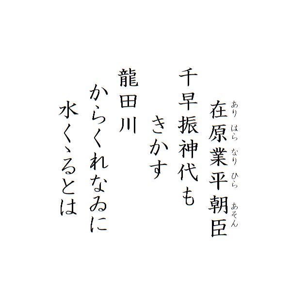 hyakuni-isshu-honkoku-17