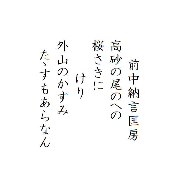 hyakuni-isshu-honkoku-73