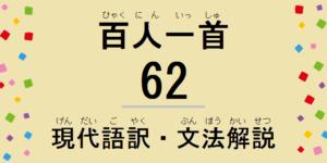 小倉百人一首解説:和歌の現代語訳・古文単語の意味・文法解説・品詞分解-62