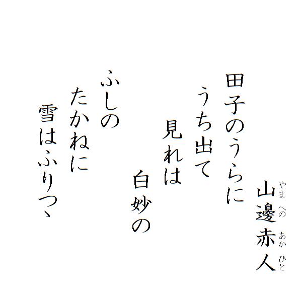 hyakuni-isshu-honkoku-4