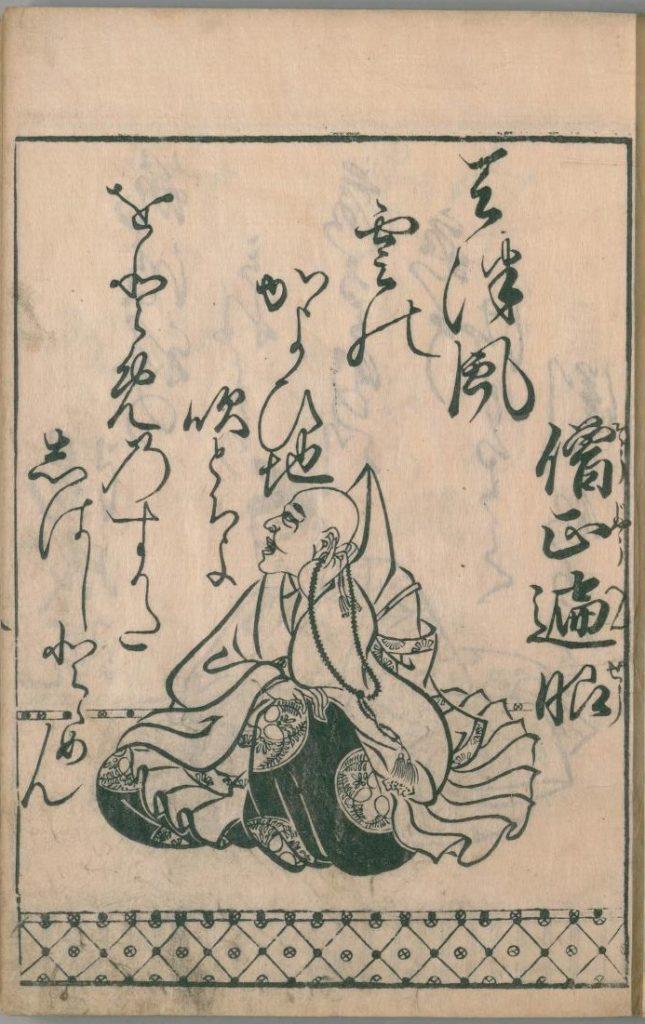 ogura-hyakunin-isshu-12