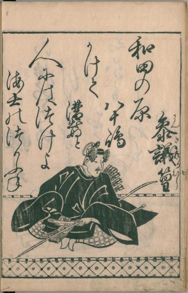 ogura-hyakunin-isshu-11