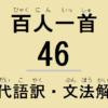 小倉百人一首解説:和歌の現代語訳・古文単語の意味・文法解説・品詞分解-46
