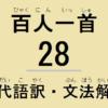 小倉百人一首解説:和歌の現代語訳・古文単語の意味・文法解説・品詞分解-28