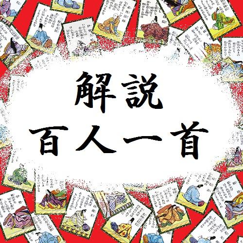 百人一首を翻刻の勉強のテキストに【変体仮名が読めるようになる方法】