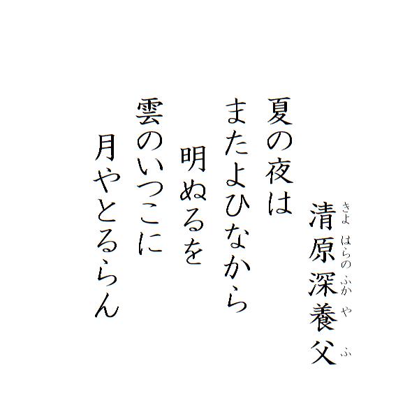 hyakuni-isshu-honkoku-36