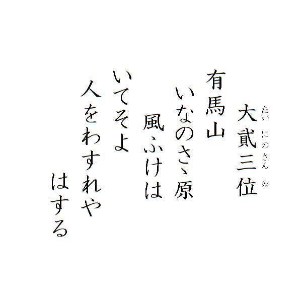 hyakuni-isshu-honkoku-58