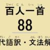 小倉百人一首解説:和歌の現代語訳・古文単語の意味・文法解説・品詞分解-88
