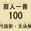 小倉百人一首解説:和歌の現代語訳・古文単語の意味・文法解説・品詞分解-100