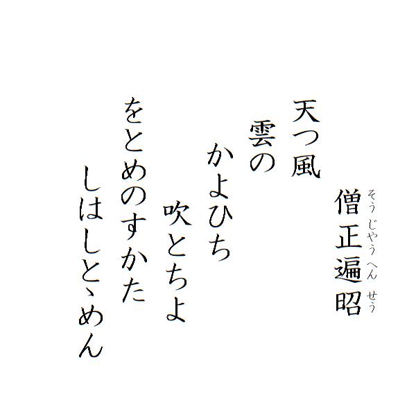hyakuni-isshu-honkoku-12