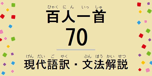 小倉百人一首解説:和歌の現代語訳・古文単語の意味・文法解説・品詞分解-70