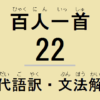小倉百人一首解説:和歌の現代語訳・古文単語の意味・文法解説・品詞分解-22
