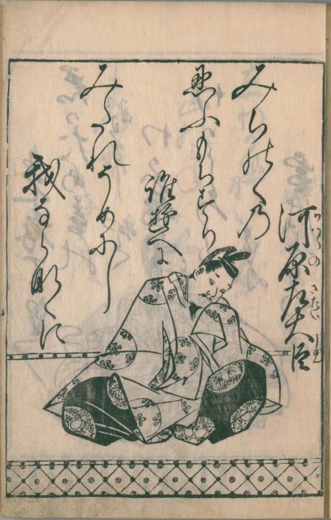 ogura-hyakunin-isshu-14