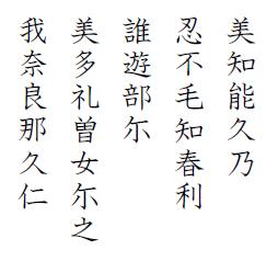 hyakunin-isshu-jibo-14