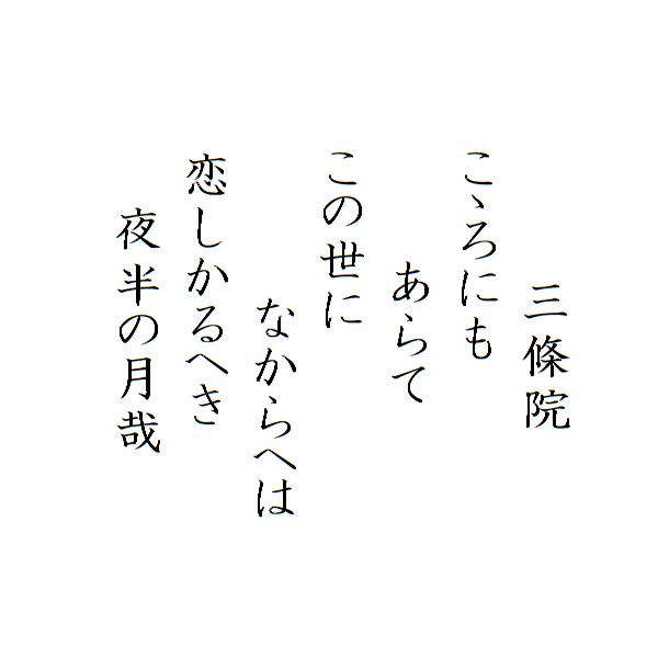 hyakuni-isshu-honkoku-68