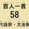 小倉百人一首解説:和歌の現代語訳・古文単語の意味・文法解説・品詞分解-58