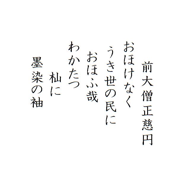 hyakuni-isshu-honkoku-95