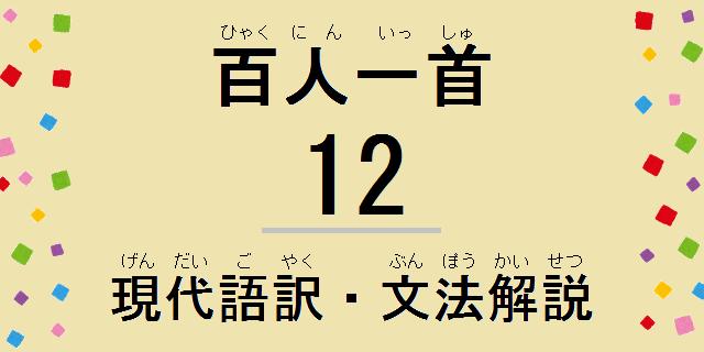 小倉百人一首解説:和歌の現代語訳・古文単語の意味・文法解説・品詞分解-12