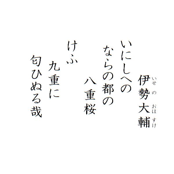 hyakuni-isshu-honkoku-61
