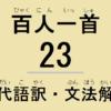 小倉百人一首解説:和歌の現代語訳・古文単語の意味・文法解説・品詞分解-23