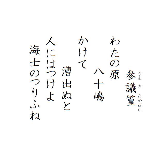 hyakuni-isshu-honkoku-11